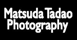 Matsuda Tadao Photography – 写真家 松田忠雄 オフィシャルウェブサイト